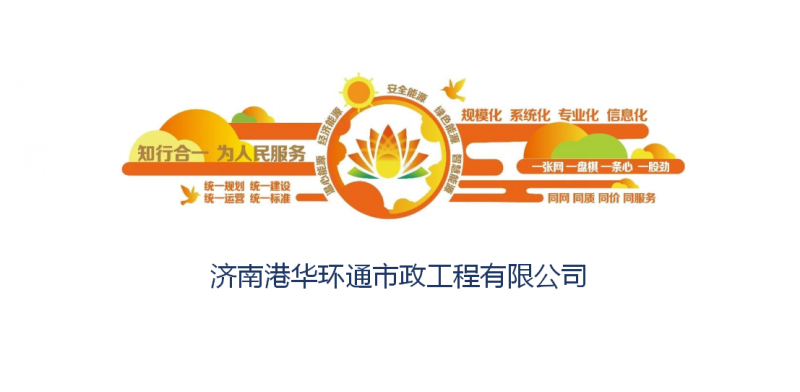 濟南港華環通市政工程有限公司 勞務派遣員工招聘簡章